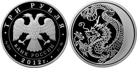 Юбилейная монета  Дракон 3 рубля