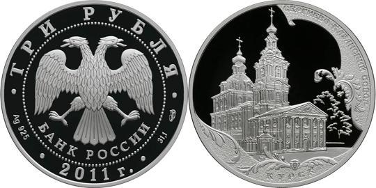 Юбилейная монета  Сергиево-Казанский собор, г. Курск 3 рубля