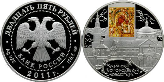 Юбилейная монета  Казанский Богородицкий монастырь, г. Казань 25 рублей