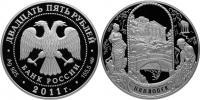Юбилейная монета  Павловский дворцово-парковый ансамбль, Павловск, г. Санкт-Петербург 25 рублей