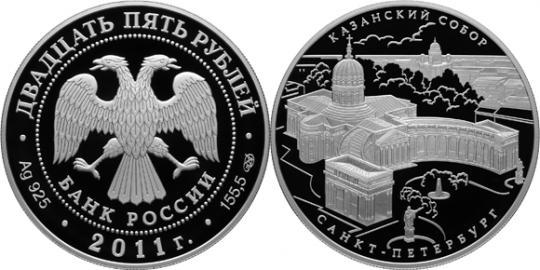 Юбилейная монета  Казанский собор,  г. Санкт-Петербург 25 рублей