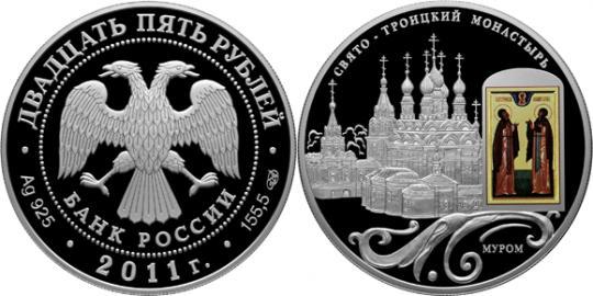 Юбилейная монета  Свято-Троицкий монастырь, г. Муром Владимирской обл. 25 рублей