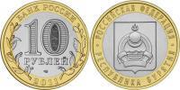 Юбилейная монета  Республика Бурятия 10 рублей