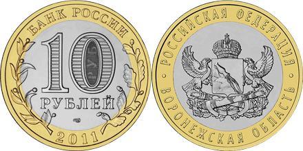 Юбилейная монета  Воронежская область 10 рублей