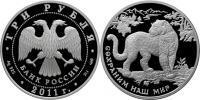 Юбилейная монета  Переднеазиатский леопард 3 рубля