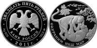 Юбилейная монета  Переднеазиатский леопард 25 рублей