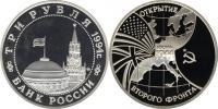Юбилейная монета  Открытие второго фронта 3 рубля