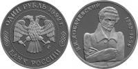 Юбилейная монета  200 - летие со дня рождения Н. И. Лобачевского 1 рубль