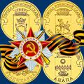 Монеты России Города Воинской славы
