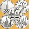 Монеты СССР. Олимпийские игры в Москве 1980. Монеты из медно-никеля.