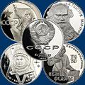Юбилейные монеты СССР. Выдающиеся личности. Монеты из  медно-никеля