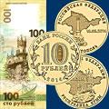 Монеты России Присоедиениение  Крыма