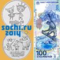 Монеты России Сочи 2014