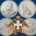 Монеты России Бородино 2012