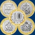 Биметаллические  монеты России. Области,  регионы РФ