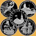 Монеты России Великая Отечественная Война