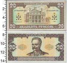 Изображение Боны Украина 20 гривен 1992  UNC Иван Франко.Ль