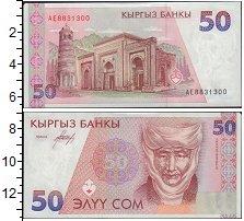 Изображение Банкноты Киргизия 50 сомов 0  UNC-