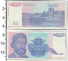 Изображение Банкноты Югославия 50000 динар 1993  UNC-
