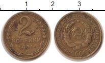 Изображение Монеты СССР 2 копейки 1931  XF