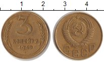 Изображение Монеты СССР 3 копейки 1949  VF