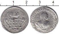 Изображение Монеты 1741 – 1761 Елизавета Петровна 1 гривенник 1745 Серебро VF