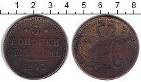 Изображение Монеты 1825 – 1855 Николай I 3 копейки 1843 Медь VF