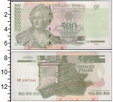 Изображение Боны Приднестровье 500 рублей 2004  UNC-