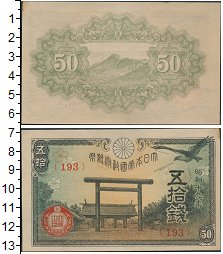 Изображение Банкноты Япония 50 сен 0  UNC-
