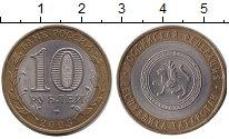 Изображение Барахолка Россия 10 рублей 2005 Биметалл XF
