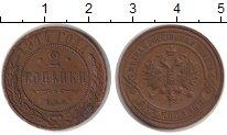 Изображение Монеты 1894 – 1917 Николай II 2 копейки 1914 Медь XF