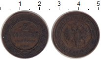Изображение Монеты 1894 – 1917 Николай II 2 копейки 1912 Медь VF С.П.Б. - Санкт-Петер
