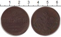 Изображение Монеты 1825 – 1855 Николай I 2 копейки 1838 Медь VF Е.М. - Екатеринбургс
