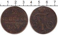 Изображение Монеты 1796 – 1801 Павел I 2 копейки 1797 Медь VF ЕМ