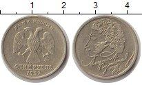 Изображение Монеты  1 рубль 1999 Медно-никель XF