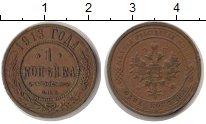 Изображение Монеты 1894 – 1917 Николай II 1 копейка 1913 Медь XF С.П.Б. — Санкт-Петер