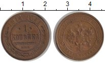 Изображение Монеты 1894 – 1917 Николай II 1 копейка 1914 Медь XF С.П.Б. — Санкт-Петер