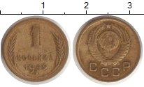Изображение Монеты СССР 1 копейка 1949 Медь VF номинал  - герб