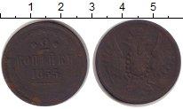 Изображение Монеты 1825 – 1855 Николай I 2 копейки 1855 Медь VF