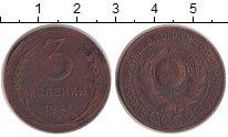 Изображение Монеты СССР 3 копейки 1924 Медь VF
