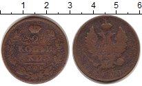 Изображение Монеты 1825 – 1855 Николай I 2 копейки 0 Медь VF С.П.Б. — Санкт-Петер