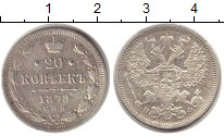 Изображение Монеты 1855 – 1881 Александр II 20 копеек 1878 Серебро VF С.П.Б. — Санкт-Петер