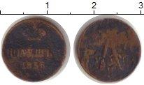 Изображение Монеты 1855 – 1881 Александр II 1 полушка 1856 Медь VF Александр II Николае