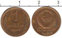 Изображение Монеты СССР 1 копейка 1949 Медь XF