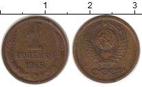 Изображение Монеты СССР 1 копейка 1965  XF