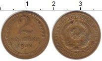 Изображение Монеты Россия СССР 2 копейки 1930  VF