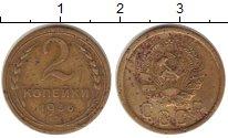Изображение Монеты СССР 2 копейки 1936  VF