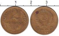Изображение Монеты СССР 2 копейки 1937  VF