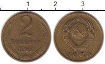 Изображение Монеты СССР 2 копейки 1963  XF