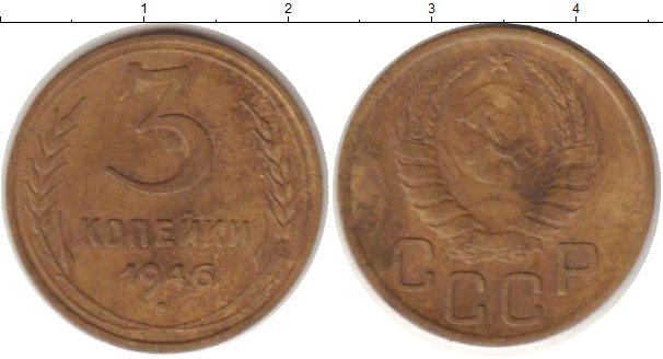 Картинка Монеты СССР 3 копейки Медь 1946